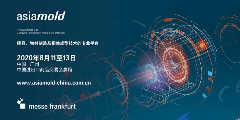 2020年广州国际模具展览会