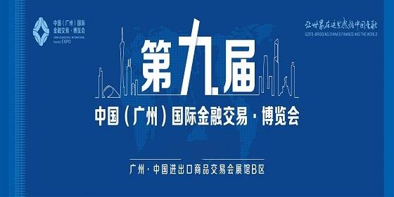 第九届中国(广州)国际金融交易·博览会