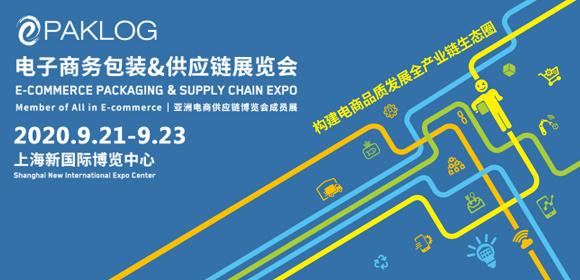 电子商务包装&供应链展览会2020