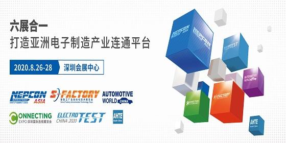 亚洲电子生产设备暨微电子工业展<br/>智能工厂及自动化技术展览会<br/>电子制造测试技术展览会<br/>深圳国际连线展览会<br/>汽车电子技术展览会