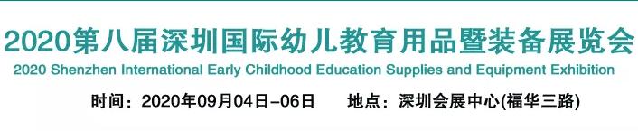 2020深圳国际幼儿教育用品暨装备展览会