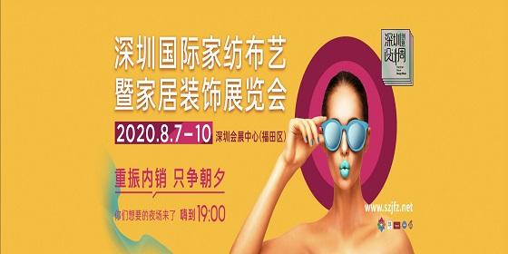 2020年(秋)深圳国际家纺布艺暨家居装饰展览会