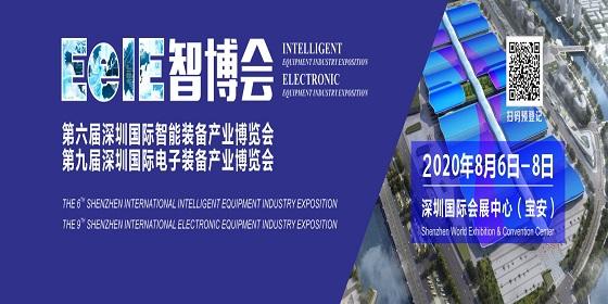2020年深圳国际智能装备产业博览会