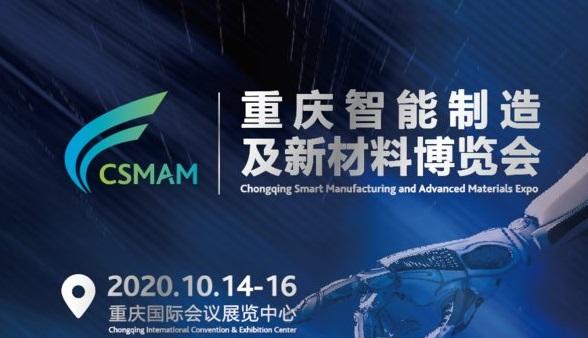 2020重庆国际交通轻量化展览会