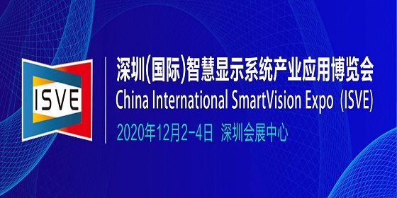 2020深圳(国际)智慧显示系统产业应用博览会