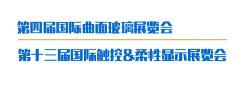 第五届深圳智能制造/曲面玻璃柔性显示手机3C自动化展