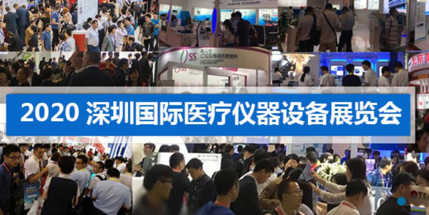 2020第三十届深圳国际医疗仪器设备暨口腔设备材料、康复博览会