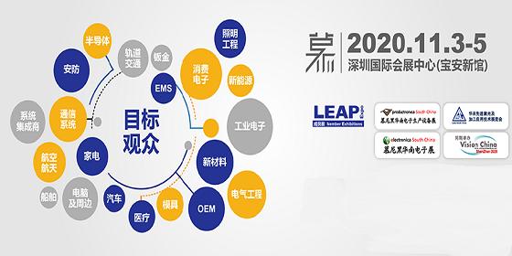 华南国际智能制造、先进电子及激光技术博览会