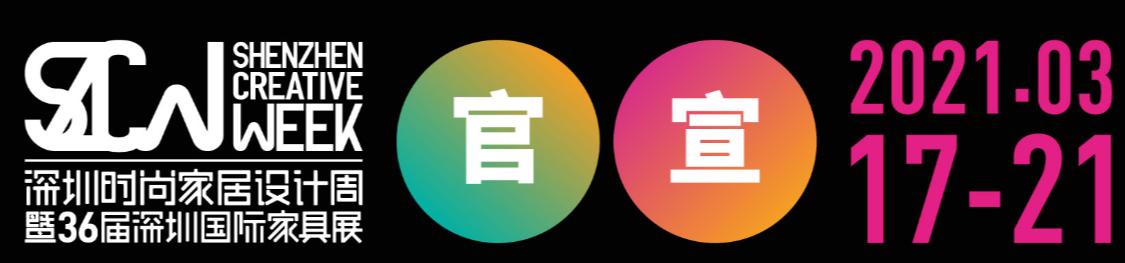 深圳时尚家居设计周暨36届深圳国际家具展