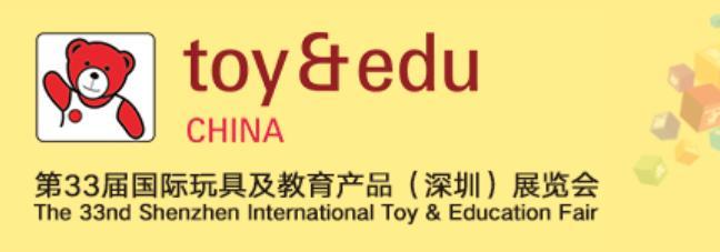 第33届国际玩具及教育产品(深圳)展览会
