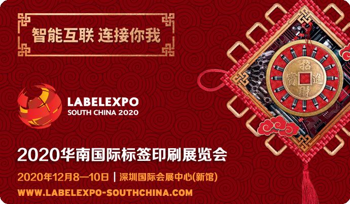 华南国际标签印刷展览会&华南国际品牌包装印刷展