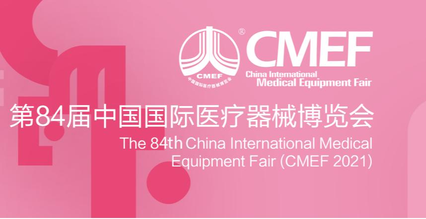 第84届中国国际医疗器械博览会