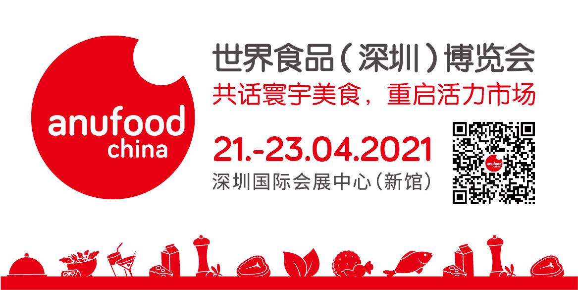 A世界食品(深圳)博览会