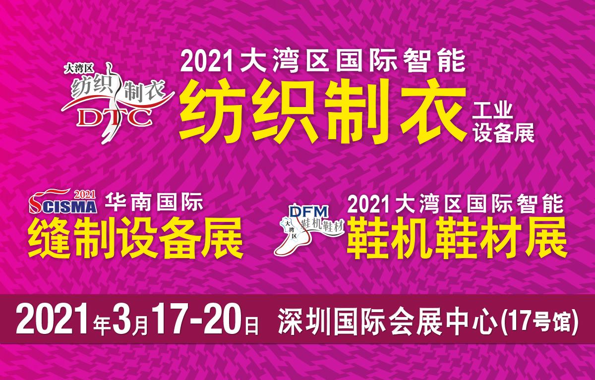 2021国际智能纺织制衣&鞋机鞋材工业设备展(DTC&DFM)&华南国际缝制设备展