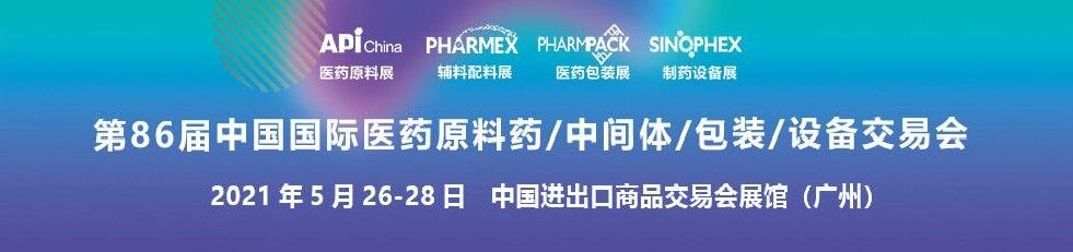 第86届中国国际医药原料药/中间体/包装/设备交易会