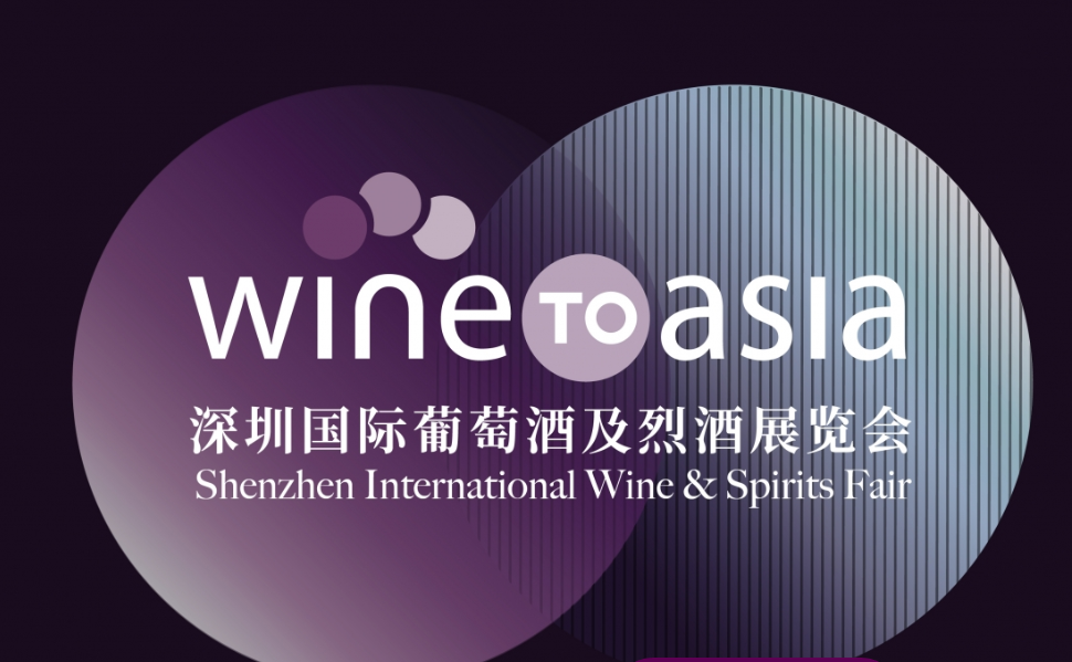 2021Wine to Asia深圳国际葡萄酒及烈酒展览会