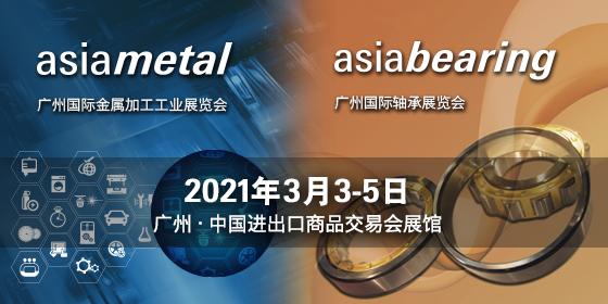 广州国际金属加工工业展览会&广州国际轴承展览会
