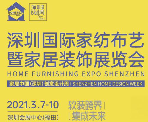 2021年(春)深圳国际家纺布艺暨家居装饰展览会
