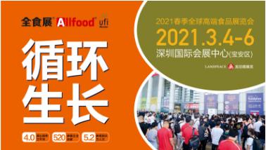 2021春季全球高端食品展览会