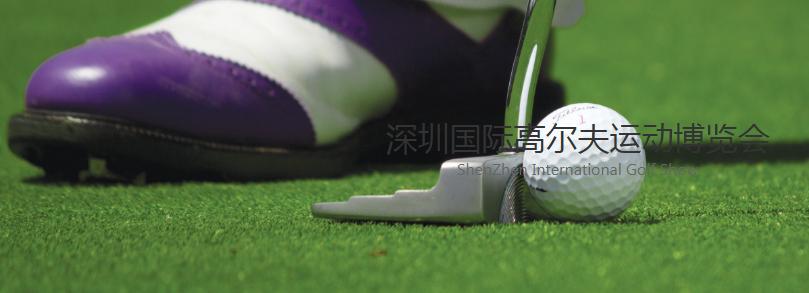 2021深圳国际高尔夫运动博览会
