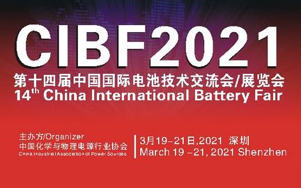 2021深圳国际电池技术交流会展览会
