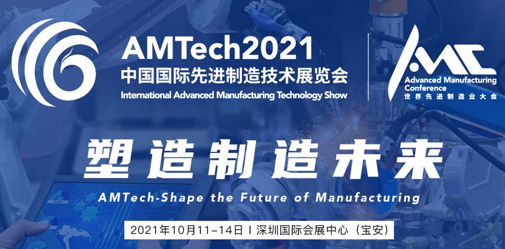 2021中国国际先进制造技术展览会暨世界先进制造业大会
