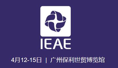 2021广州国际电子及电器博览会