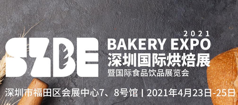 2021深圳国际烘焙展暨国际食品饮品展览会