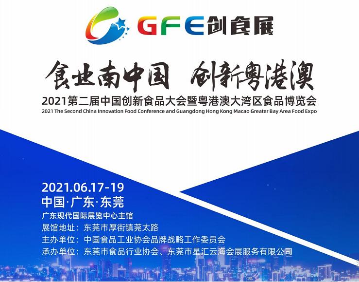 2021第二届中国创新食品大会暨粤港澳大湾区食品博览会