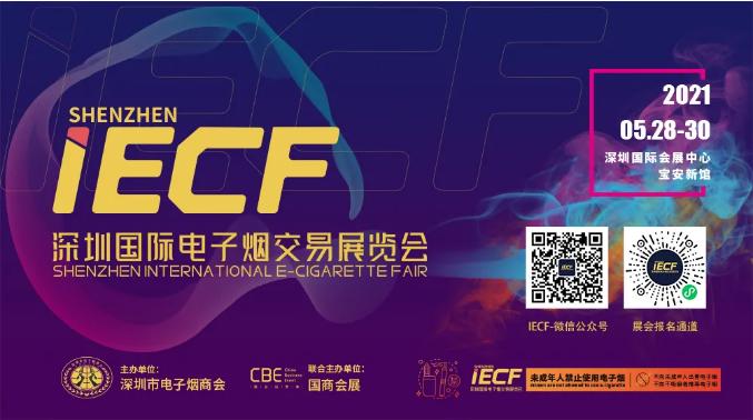 深圳国际电子烟交易展览会