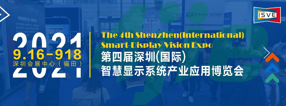 第四届深圳(国际)智慧显示系统产业应用博览会