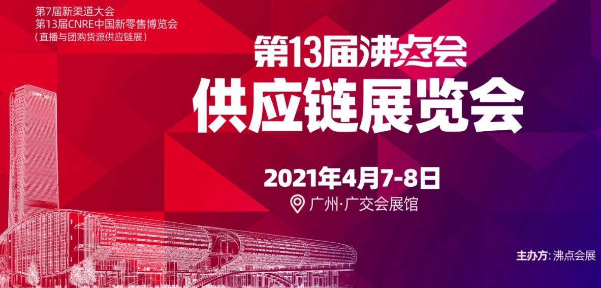 2021第七届新渠道大会暨第13届中国新零售博览会