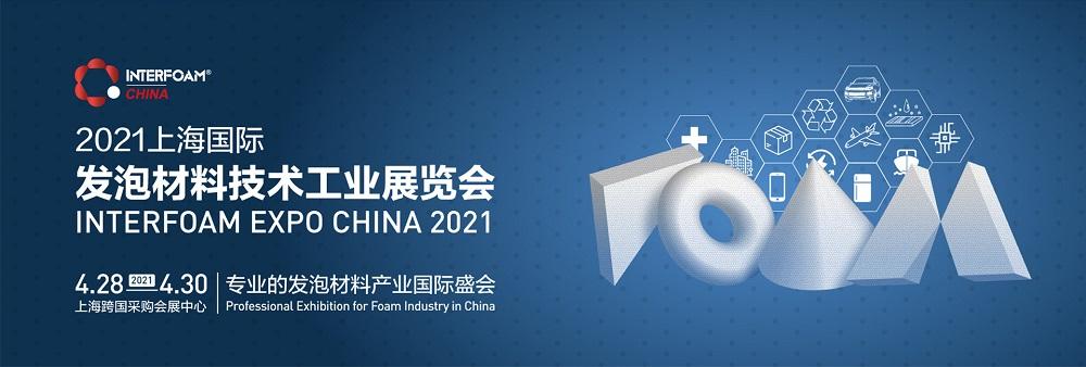 2021上海国际发泡材料技术工业展览会