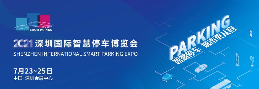 2021第三届深圳国际智慧停车博览会