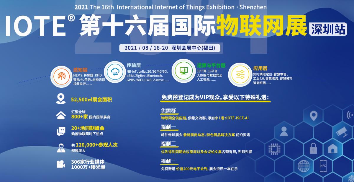 第十六届IOTE物联网暨人工智能、智能制造、智慧物流、智慧城市、智慧零售博览会