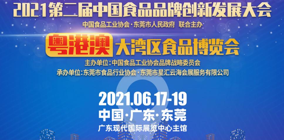 2021 第二届•中国创新食品大会暨粤港澳大湾区食品博览会