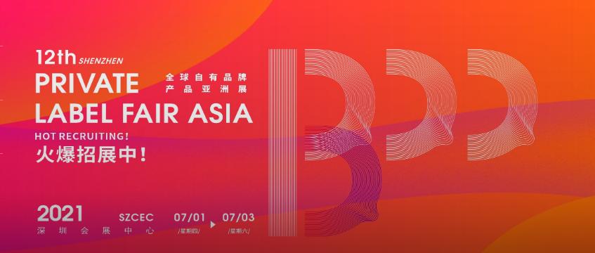 全球自有品牌亚洲展