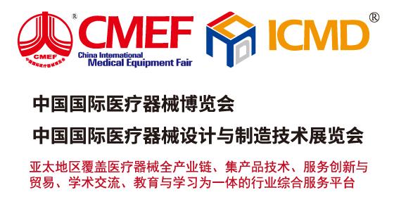 第85届中国国际医疗器械(秋季)博览会
