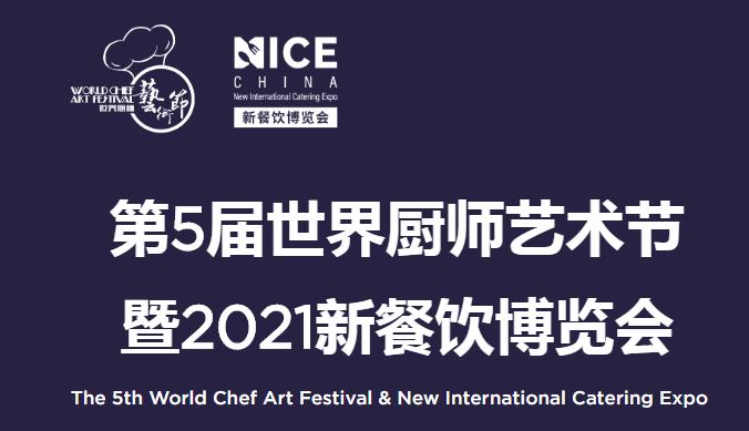 2021新餐饮博览会/2021深圳餐饮和食品包装展
