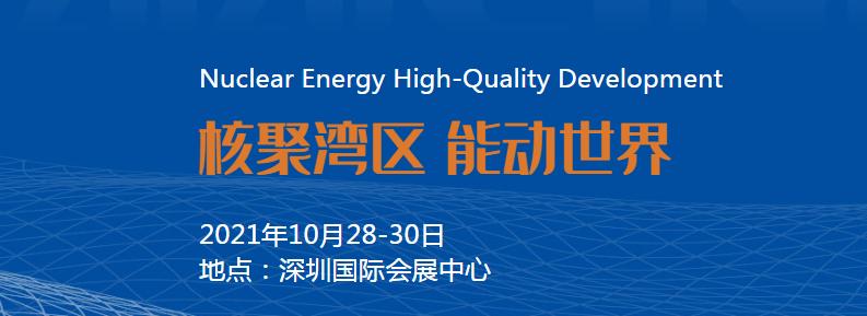 中国核能高质量发展大会/深圳国际核能产业创新博览会