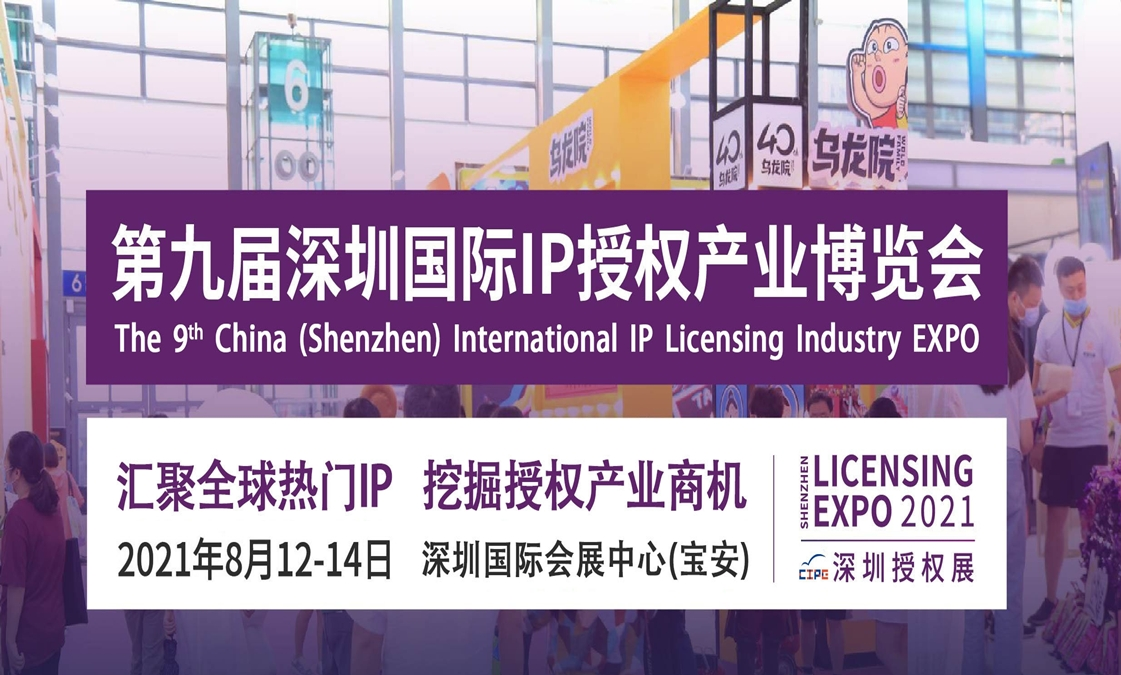 第九届深圳国际IP授权产业博览会/2021深圳国际数字文旅展览会