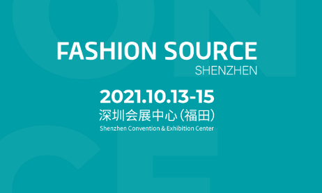 FASHIONSOURCE第24届深圳国际服装供应链博览会