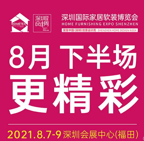 2021年(秋)深圳国际家纺布艺暨家居装饰展览会