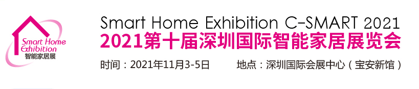 2021深圳国际智能产业展暨智能家居、智能锁、物联网展览会