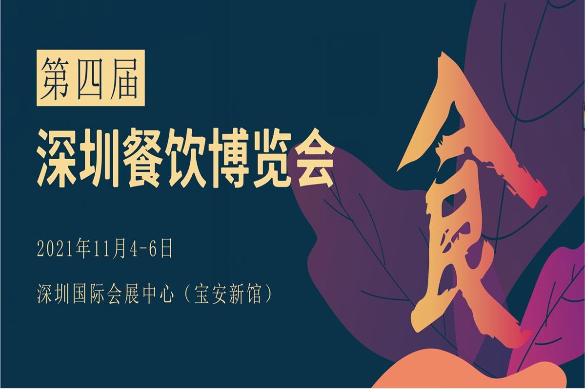 第四届深圳餐饮博览会