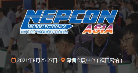 亚洲电子生产设备暨微电子工业展览会