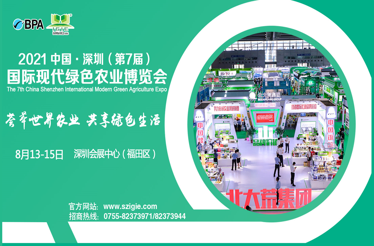2021第七届深圳国际现代绿色农业博览会