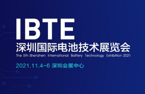 2021第五届深圳国际(锂)电池技术展览会