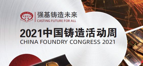 2021中国铸造活动周