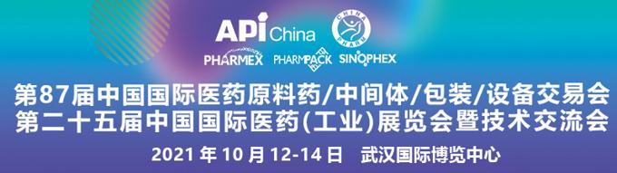 第87届中国国际医药原料药/中间体/包装/设备交易会